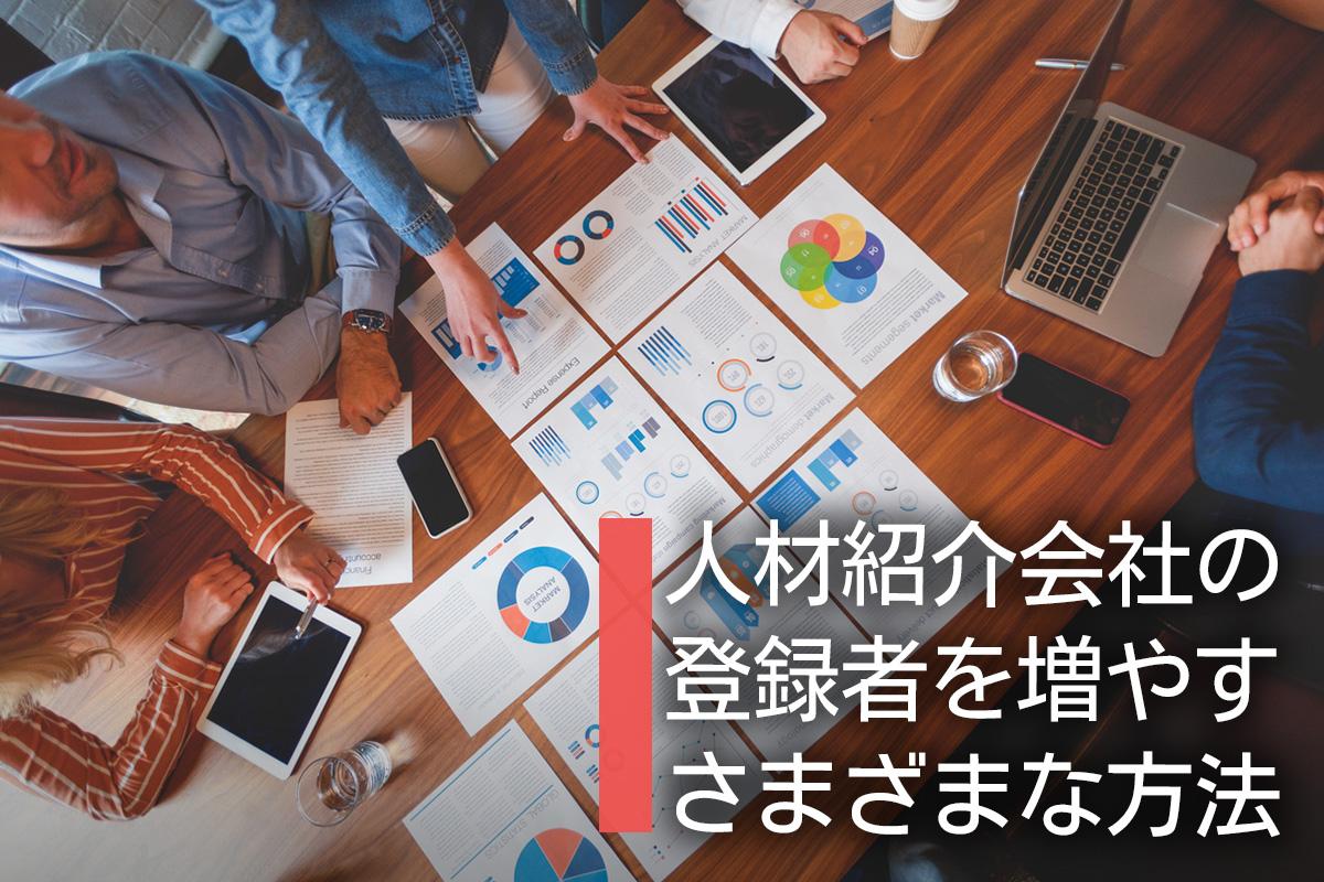 人材紹介会社の登録者を増やすさまざまな方法