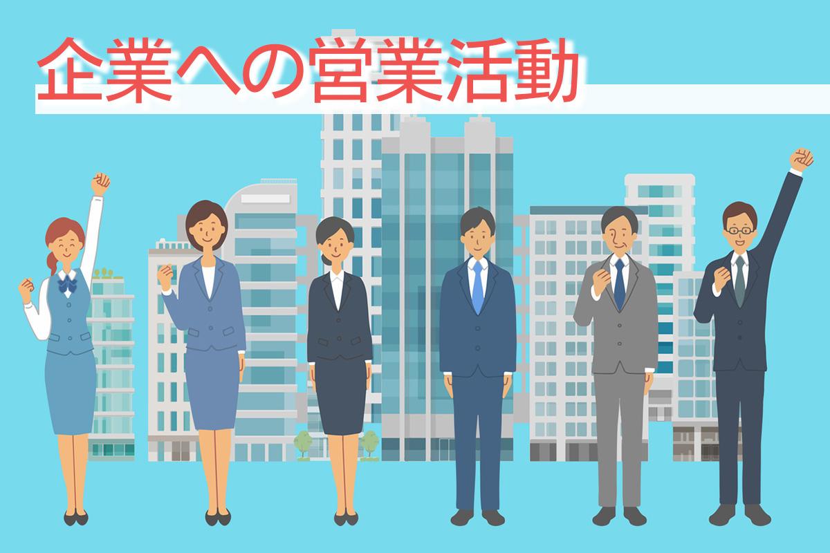 企業への営業活動