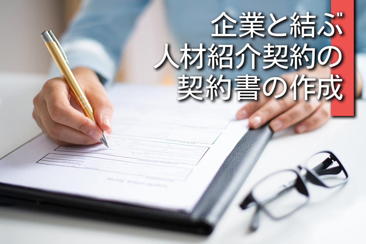 企業と結ぶ人材紹介契約の契約書の作成