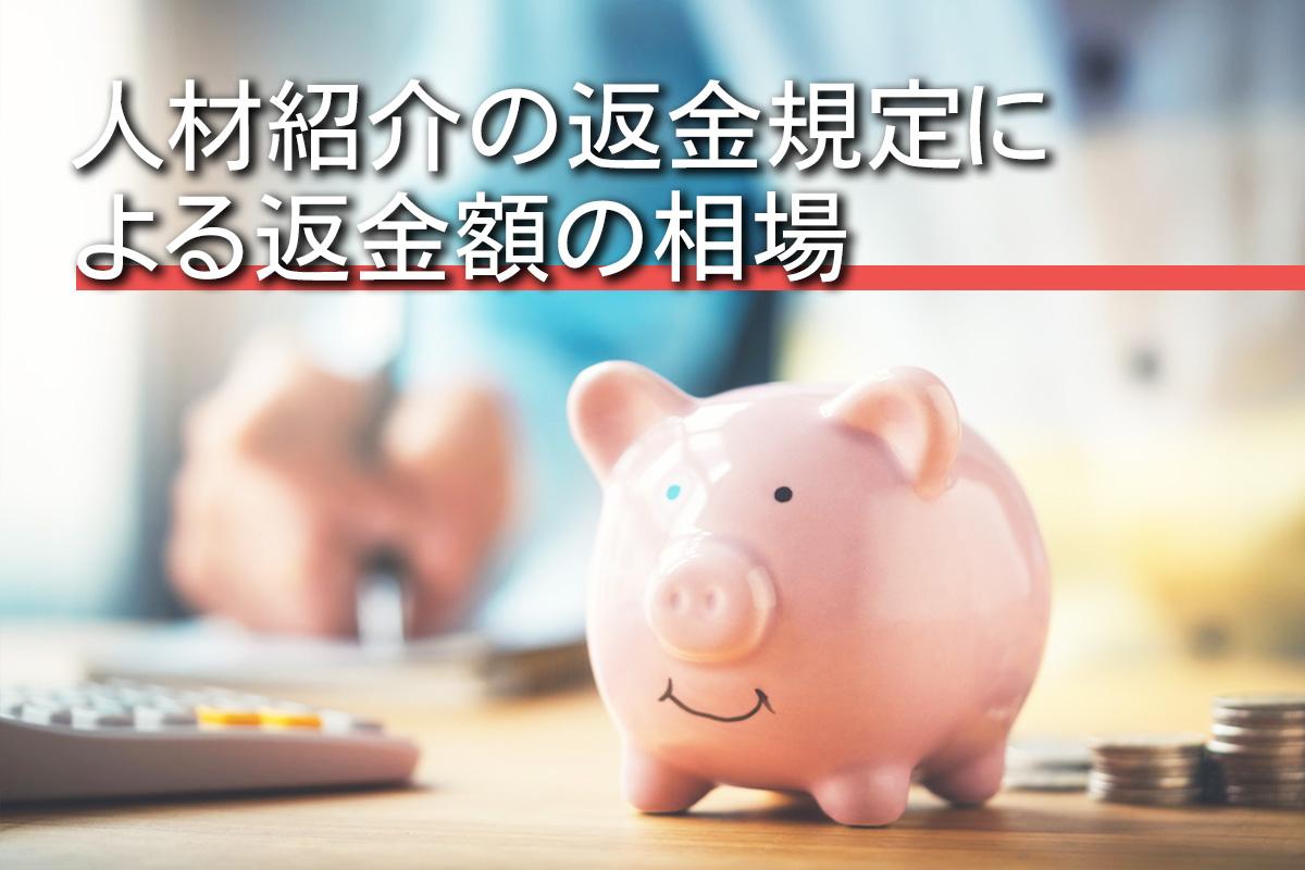 人材紹介の返金規定による返金額の相場