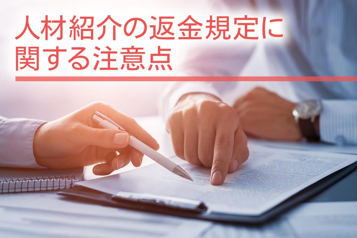 人材紹介の返金規定に関する注意点