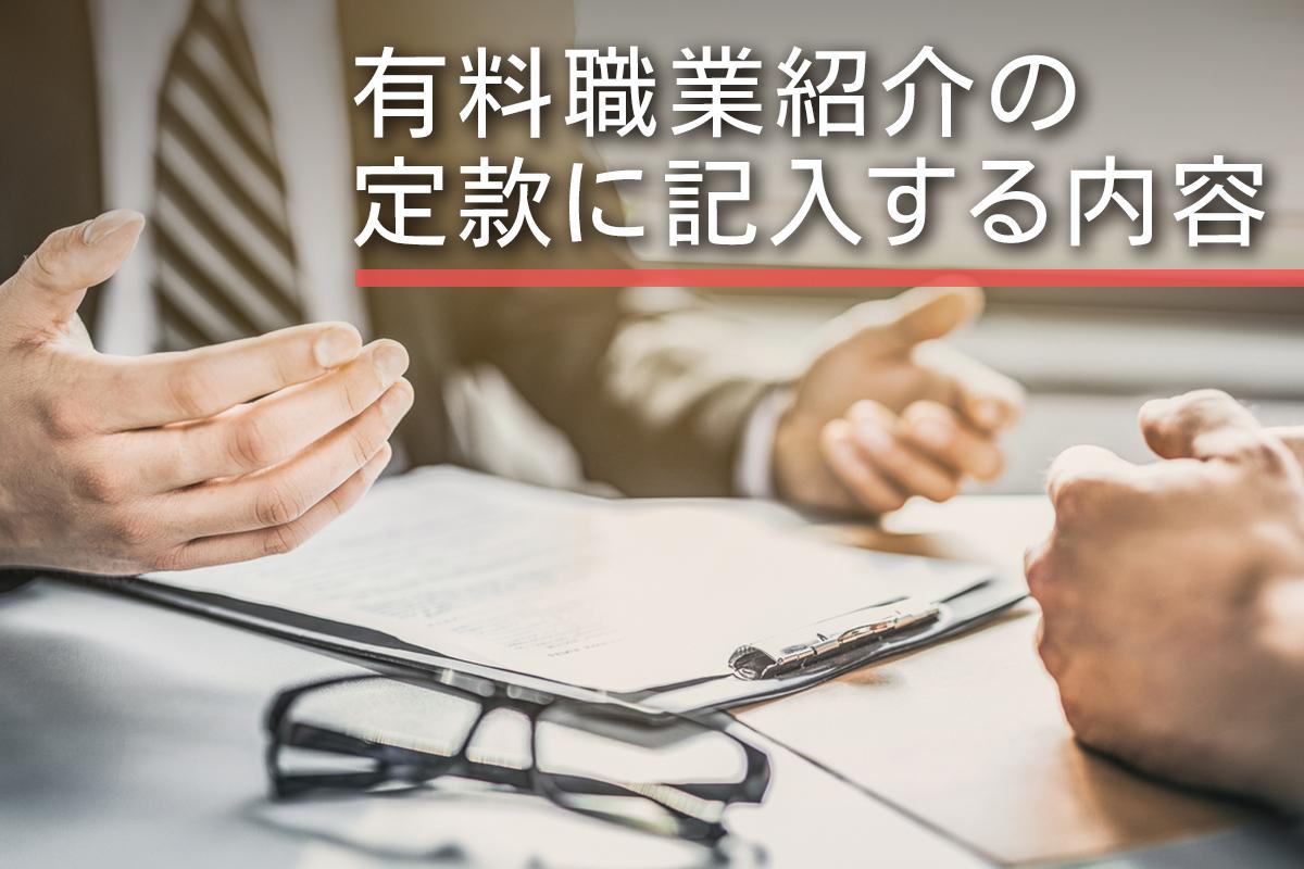 有料職業紹介の定款に記入する内容