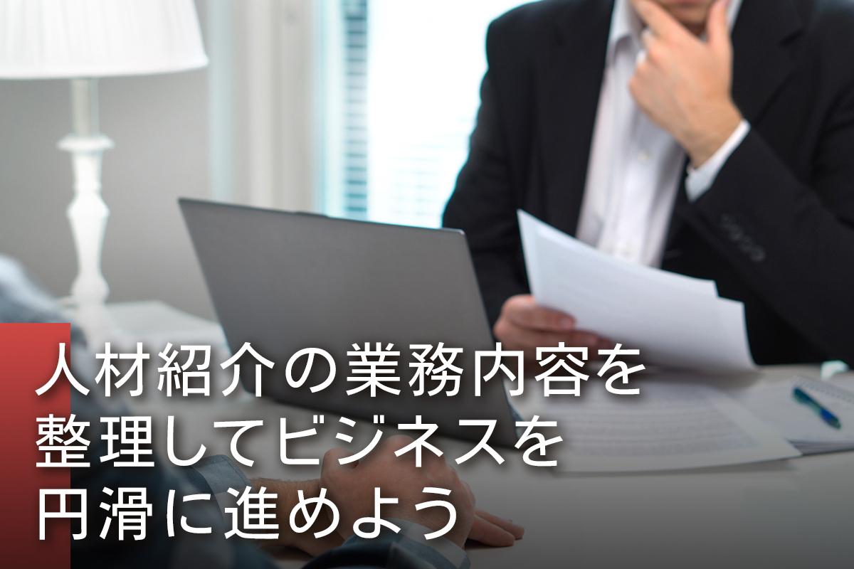 人材紹介の業務内容を整理してビジネスを円滑に進めよう