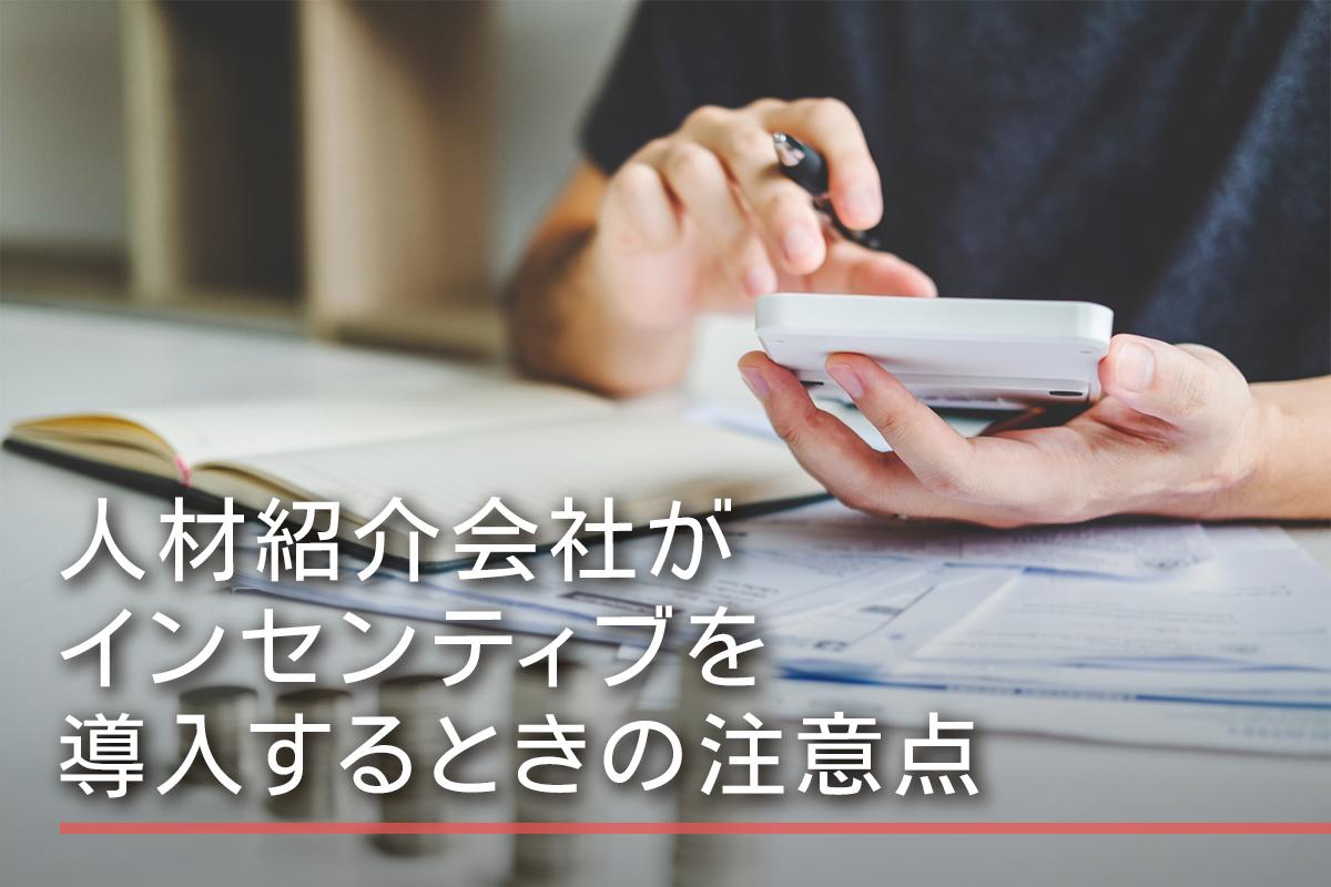 人材紹介会社がインセンティブを導入するときの注意点