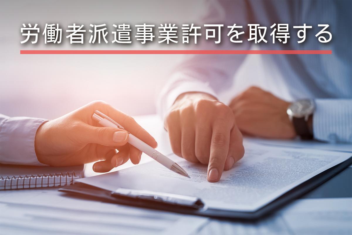 労働者派遣事業許可を取得する