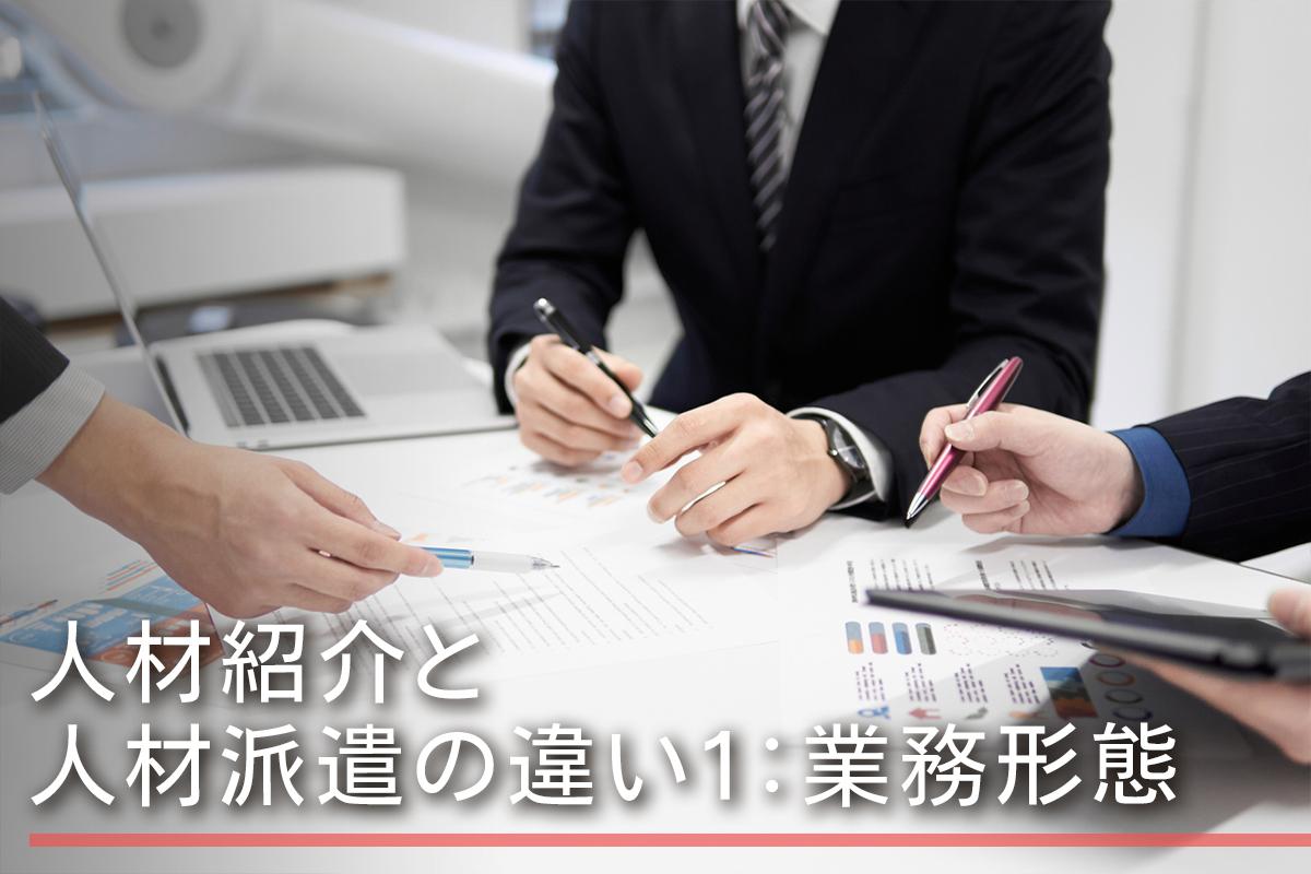 人材紹介と人材派遣の違い1:業務形態