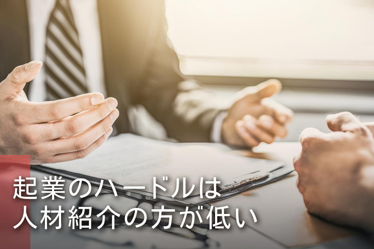 人材紹介と人材派遣の違い3:必要な資格・免許