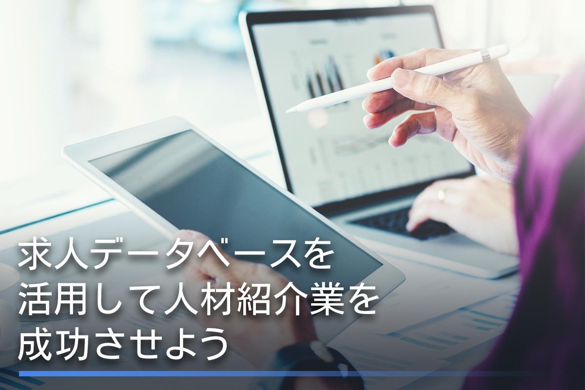 求人データベースを活用して人材紹介業を成功させよう
