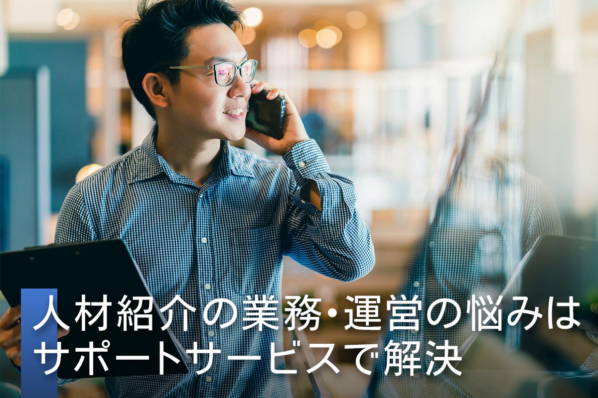 人材紹介の業務・運営の悩みはサポートサービスで解決