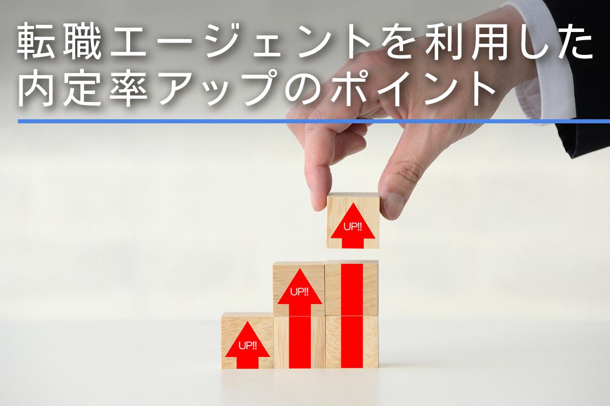 転職エージェントを利用した内定率アップのポイント