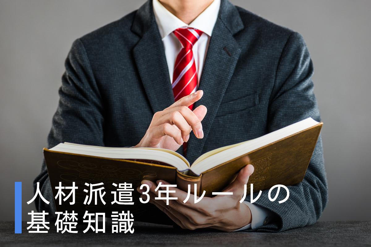 人材派遣3年ルールの基礎知識と対処方法