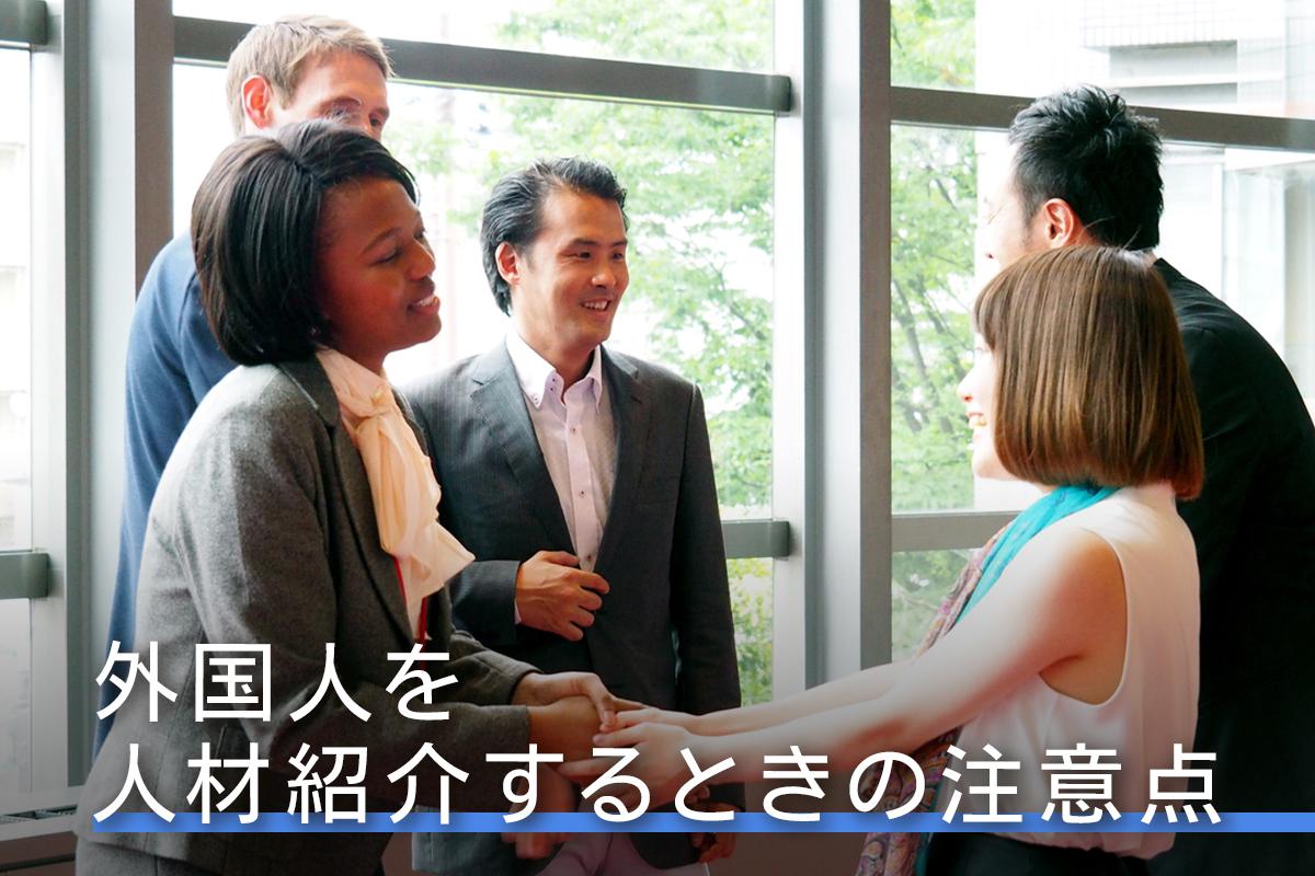 外国人を人材紹介するときの注意点