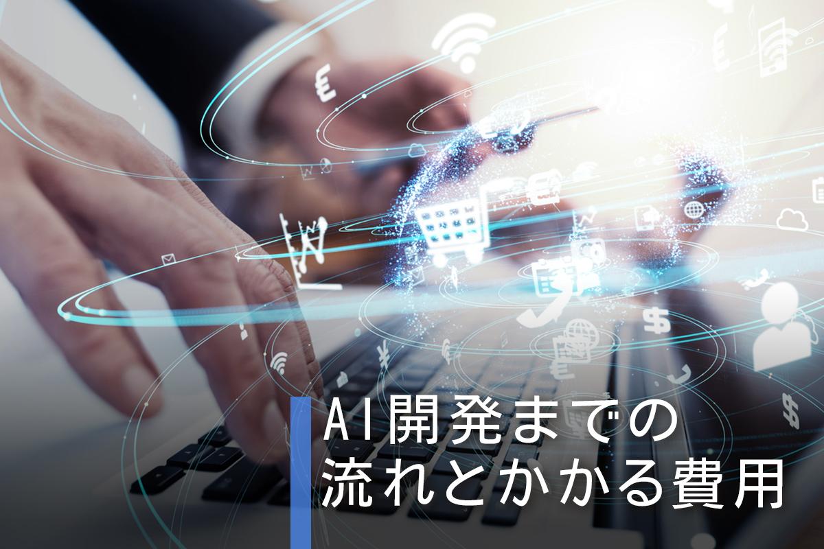 AI開発までの流れとかかる費用