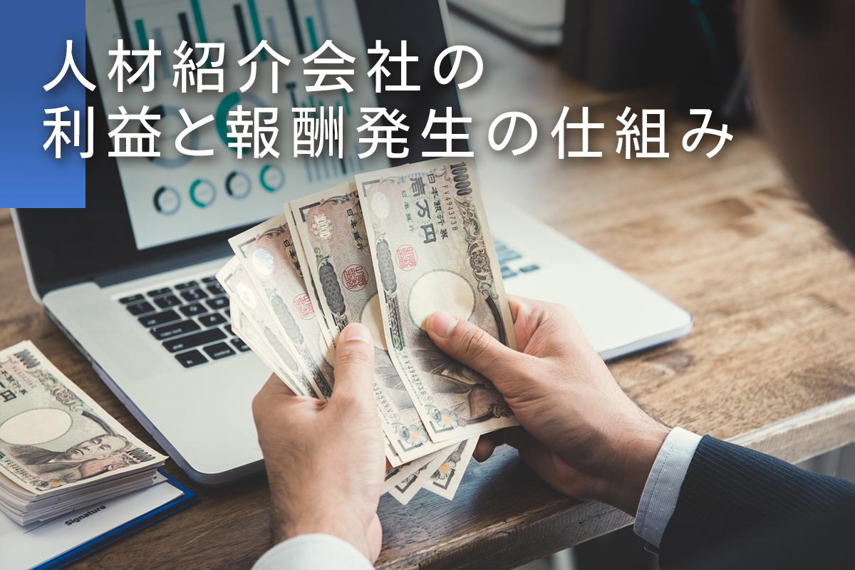 人材紹介会社の利益と報酬発生の仕組み