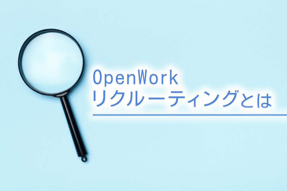 OpenWorkリクルーティングとは