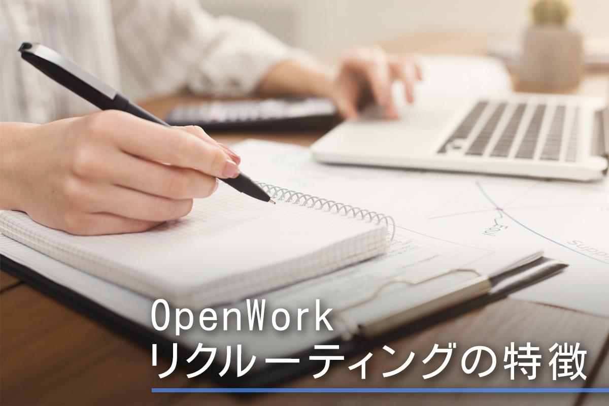 OpenWorkリクルーティングの特徴