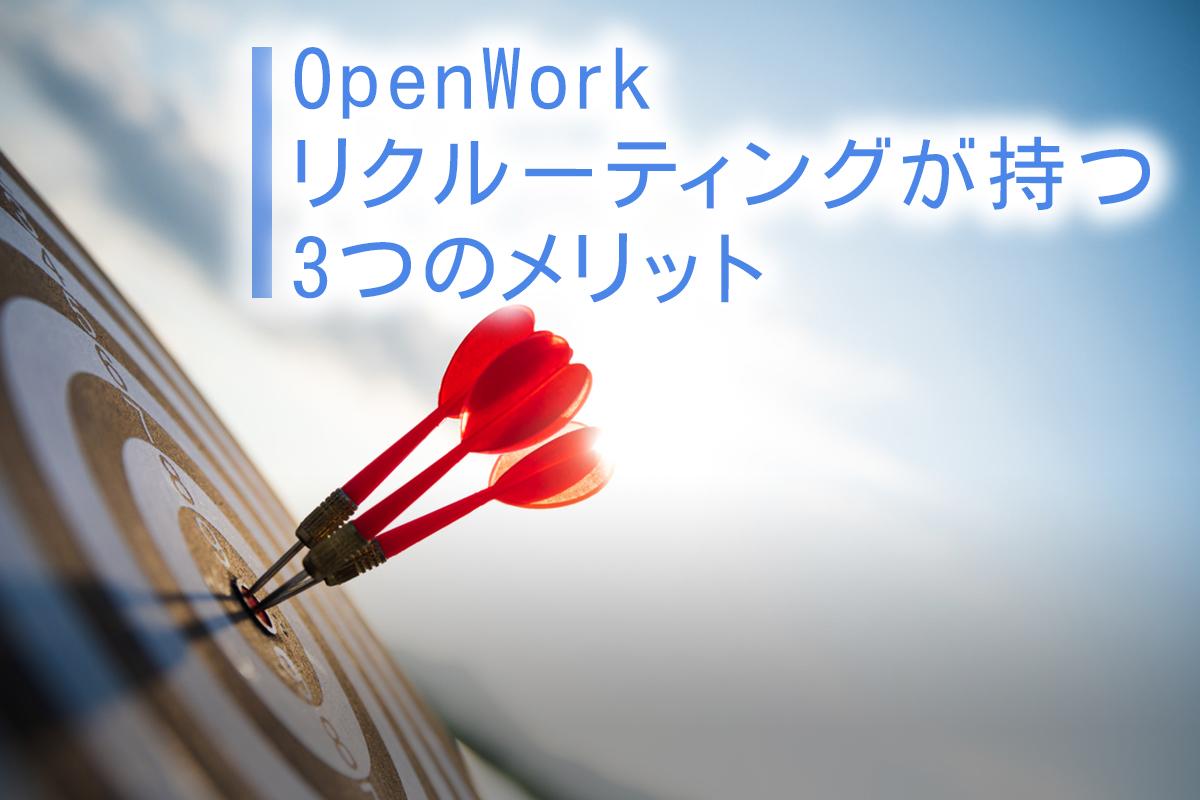 OpenWorkリクルーティングが持つ3つのメリット