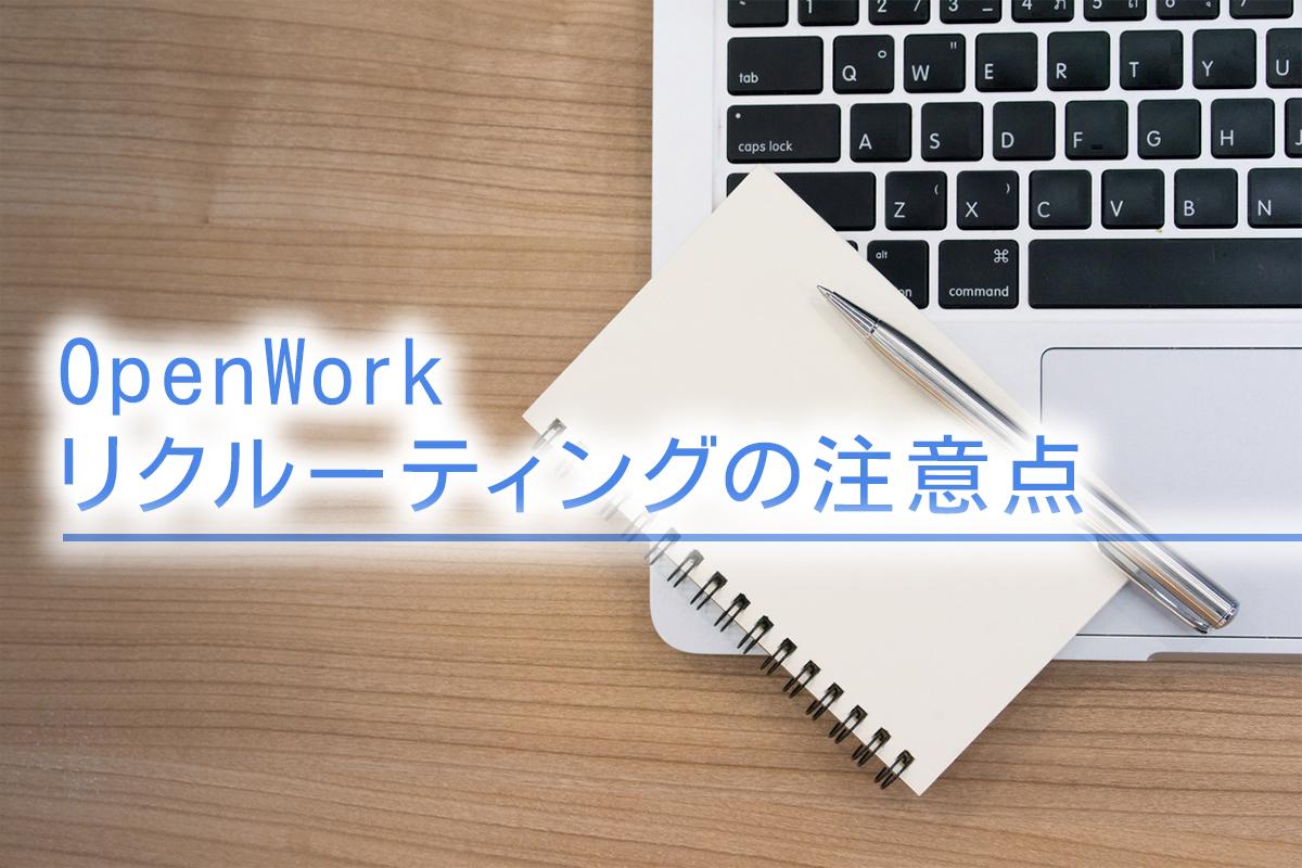 OpenWorkリクルーティングの注意点