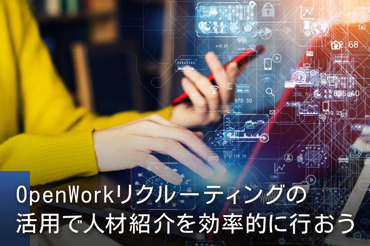 OpenWorkリクルーティングの活用で人材紹介を効率的に行おう