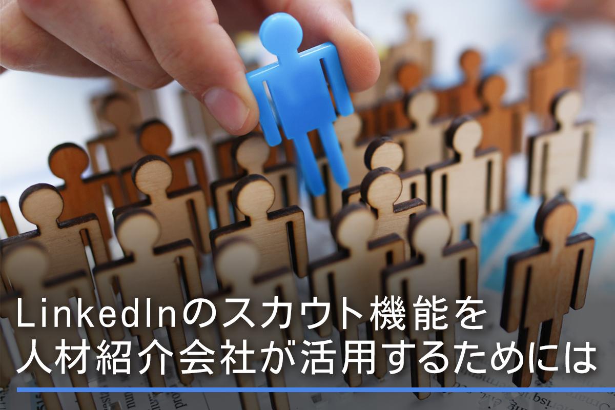 LinkedInのスカウト機能を人材紹介会社が活用するためには