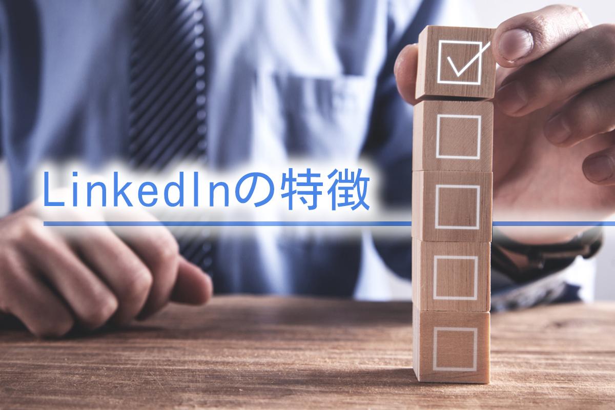 LinkedInの特徴