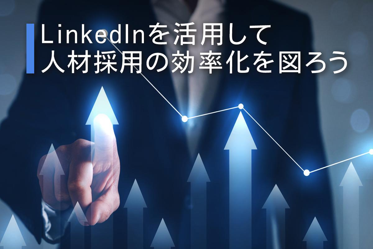 LinkedInを活用して人材採用の効率化を図ろう