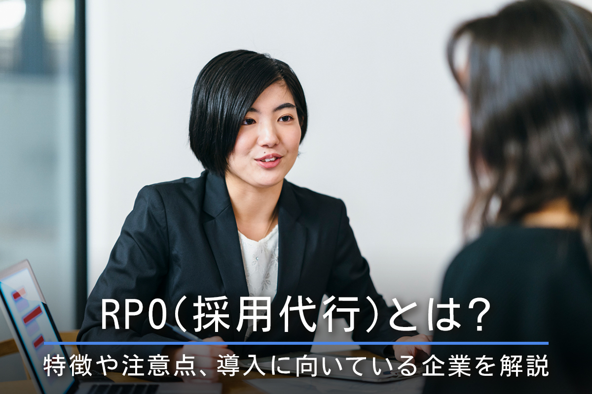 RPO(採用代行)とは?特徴や注意点、導入に向いている企業を解説