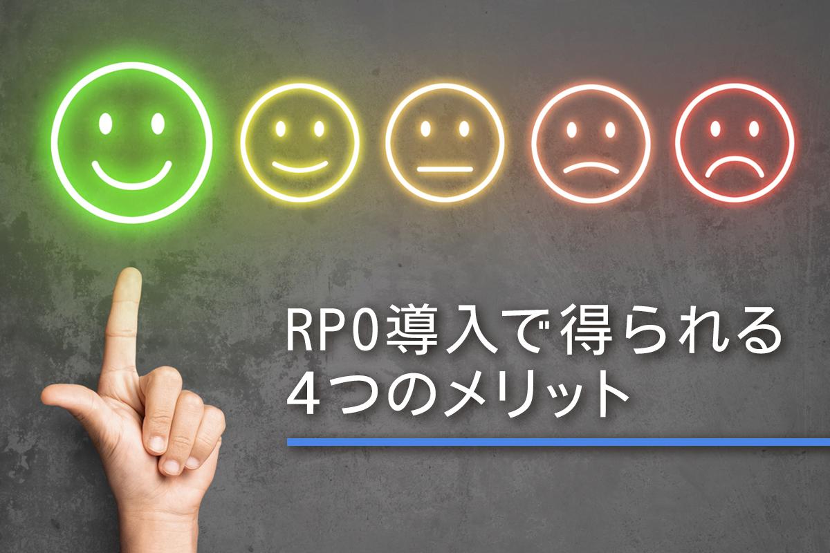 RPO導入で得られる4つのメリット