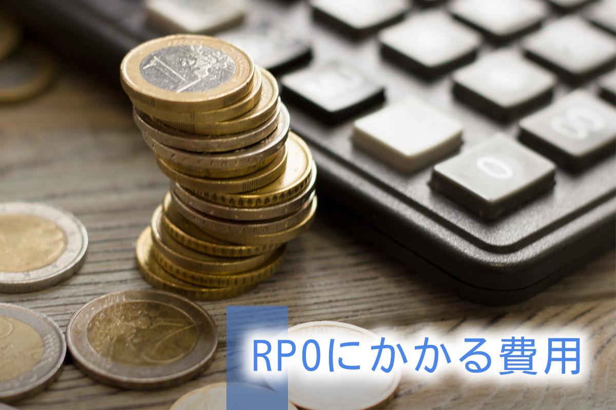 RPOにかかる費用