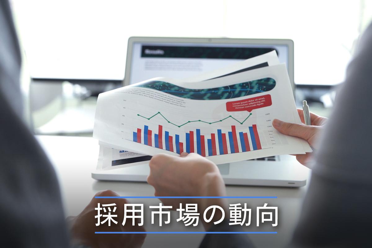 採用市場の動向