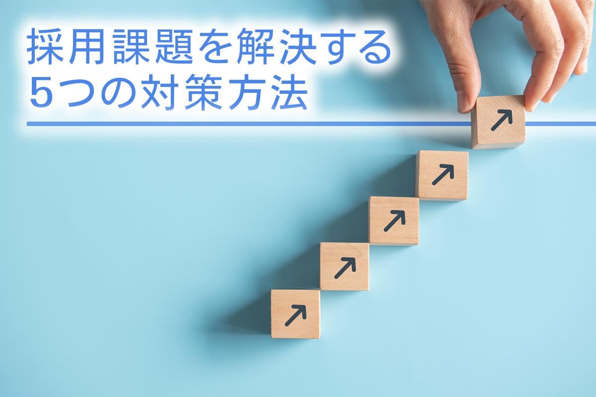 採用課題を解決する5つの対策方法