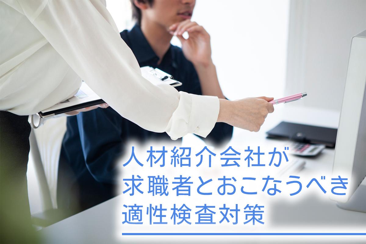 人材紹介会社が求職者とおこなうべき適性検査対策