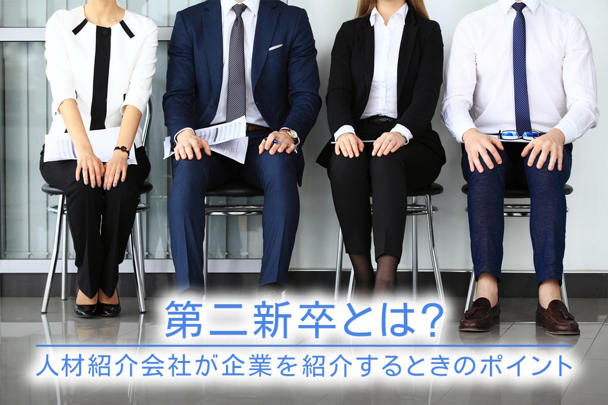 第二新卒とは?|人材紹介会社が企業を紹介するときのポイント