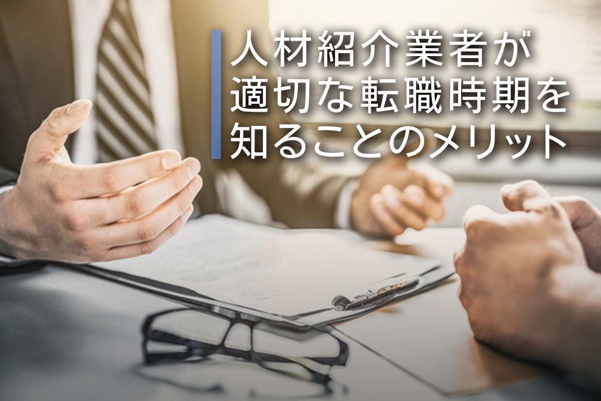 人材紹介業者が適切な転職時期を知ることのメリット