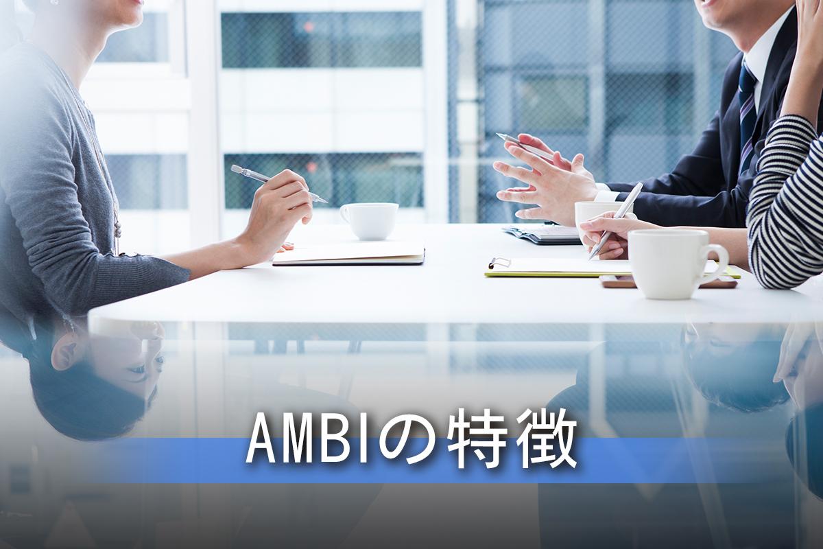 AMBIの特徴