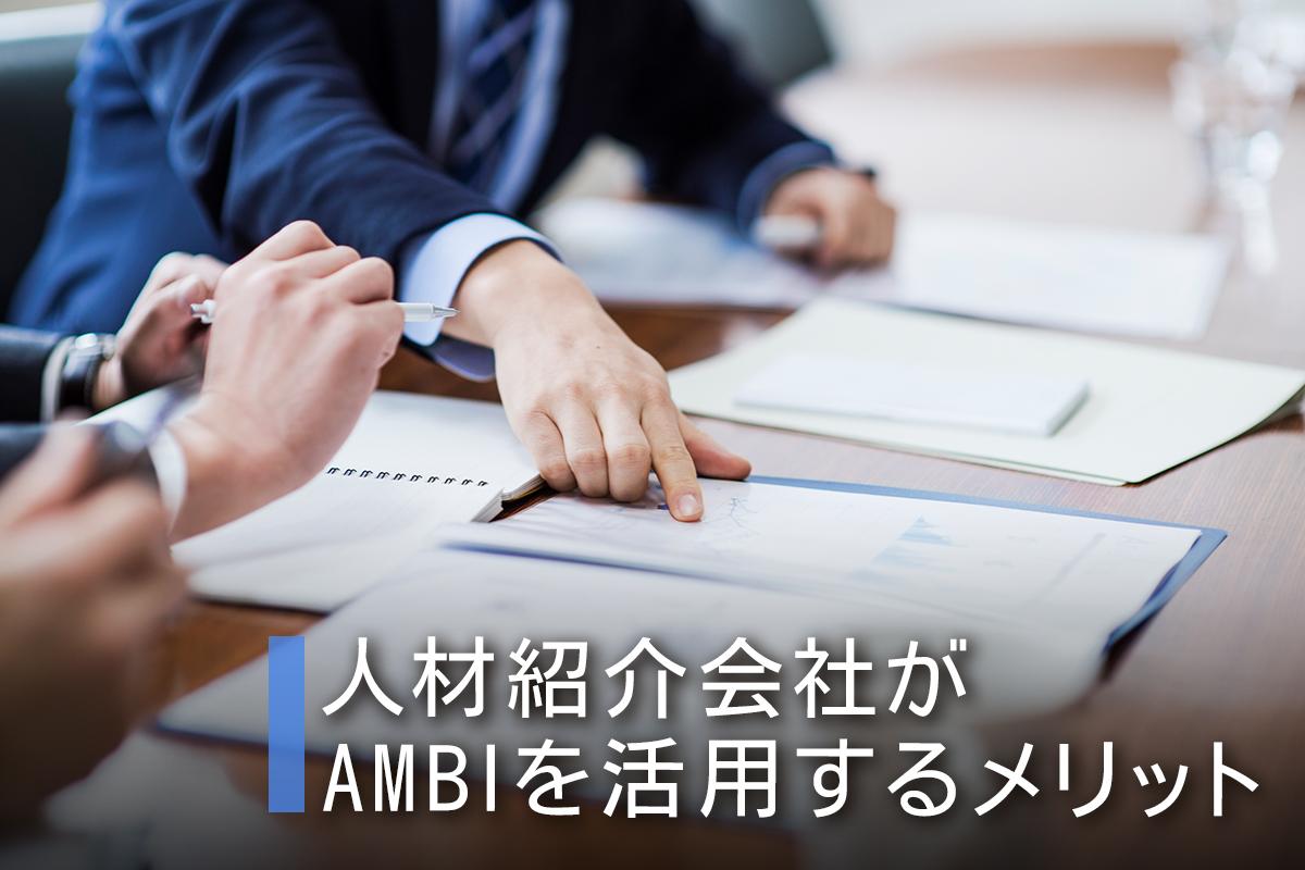人材紹介会社がAMBIを活用するメリット