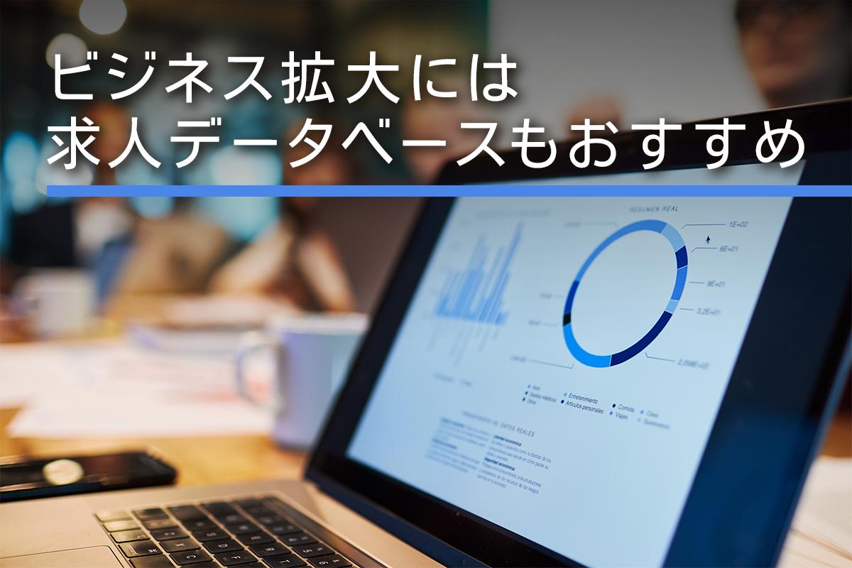 ビジネス拡大には求人データベースもおすすめ
