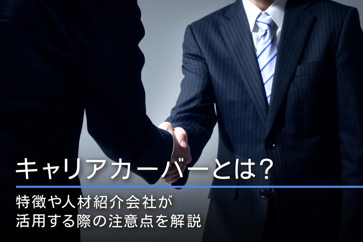 キャリアカーバーとは?特徴や人材紹介会社が活用する際の注意点を解説