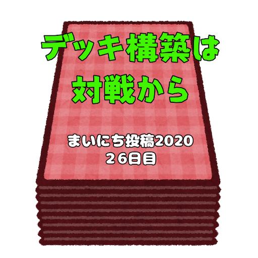 f:id:crowingspear:20200902223830p:image