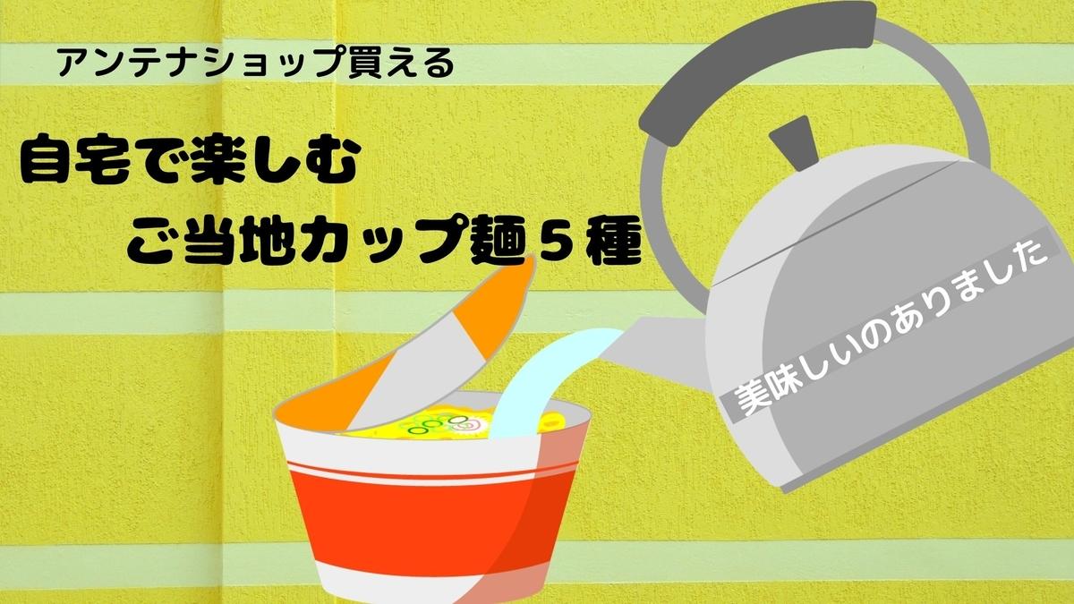 アンテナショップで買える。 自宅で楽しむご当地カップ麺5種類紹介