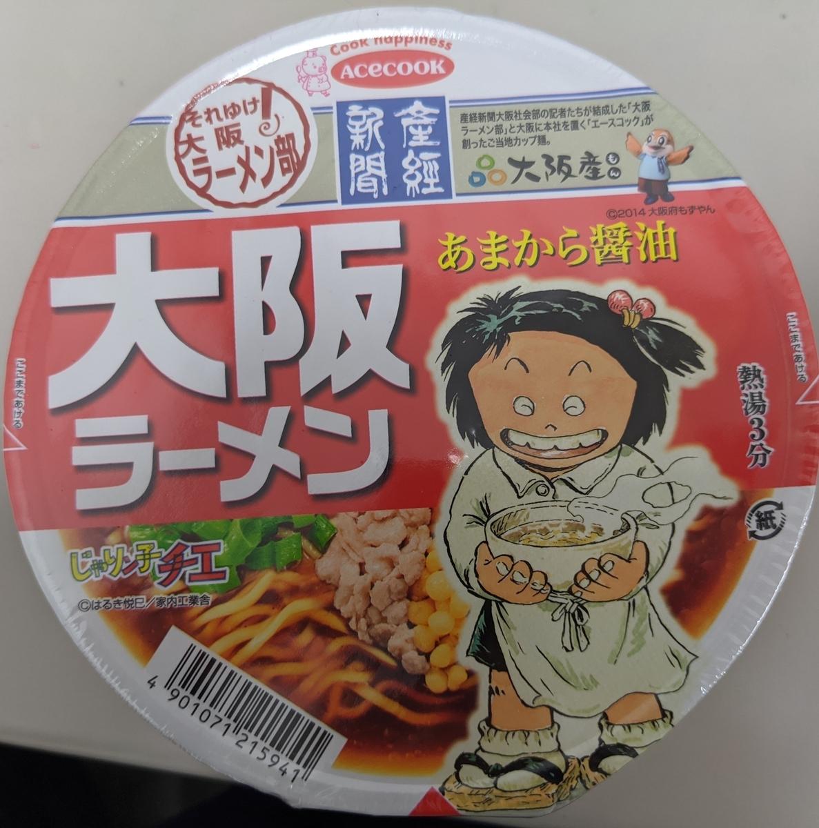 大阪ラーメンのパッケージ写真