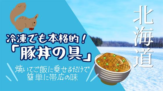 冷凍でも本格的!豚丼の具を焼いてご飯に乗せるだけで簡単に帯広の味