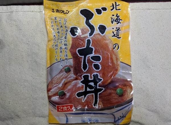 冷凍、豚丼の具の写真