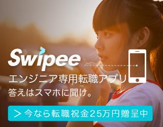 swipee