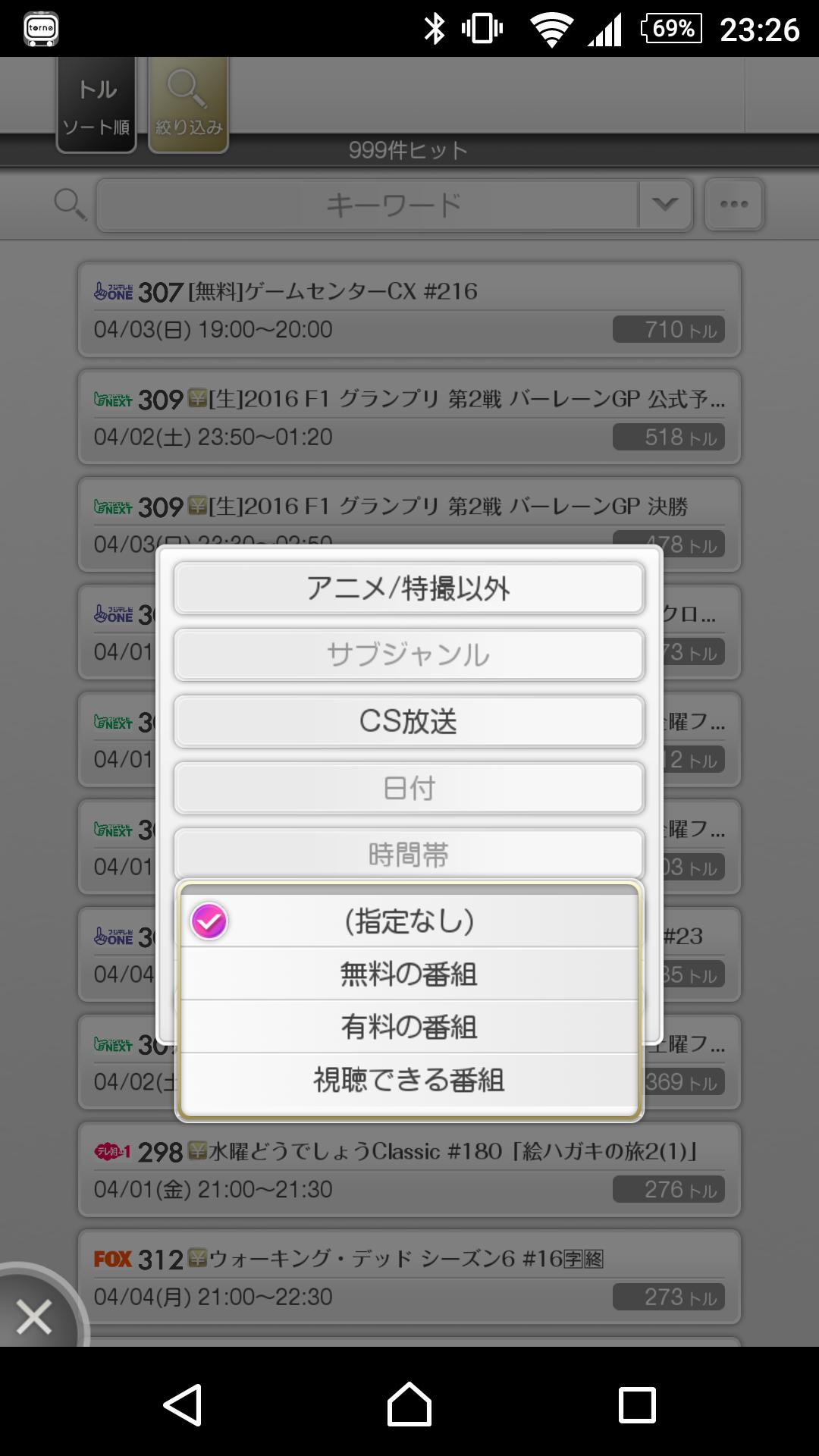 検索条件を設定している画面