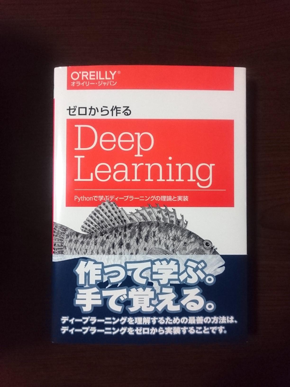 ゼロ から 作る deep learning 3 ゼロから作るDeep Learningで素人がつまずいたことメモ: