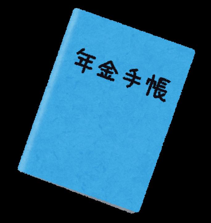 年金手帳(青)のイラスト