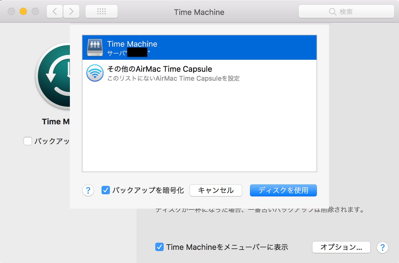 システム環境設定の「Time Machine」画面