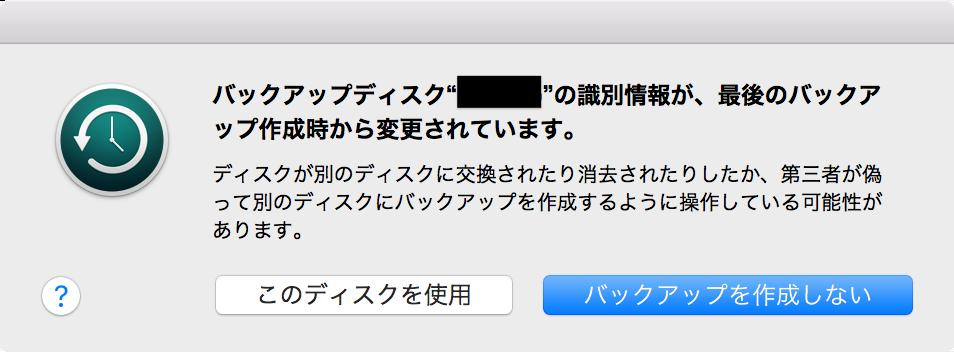 「バックアップディスクの識別情報が、最後のバックアップ作成時から変更されています。」ウインドウ