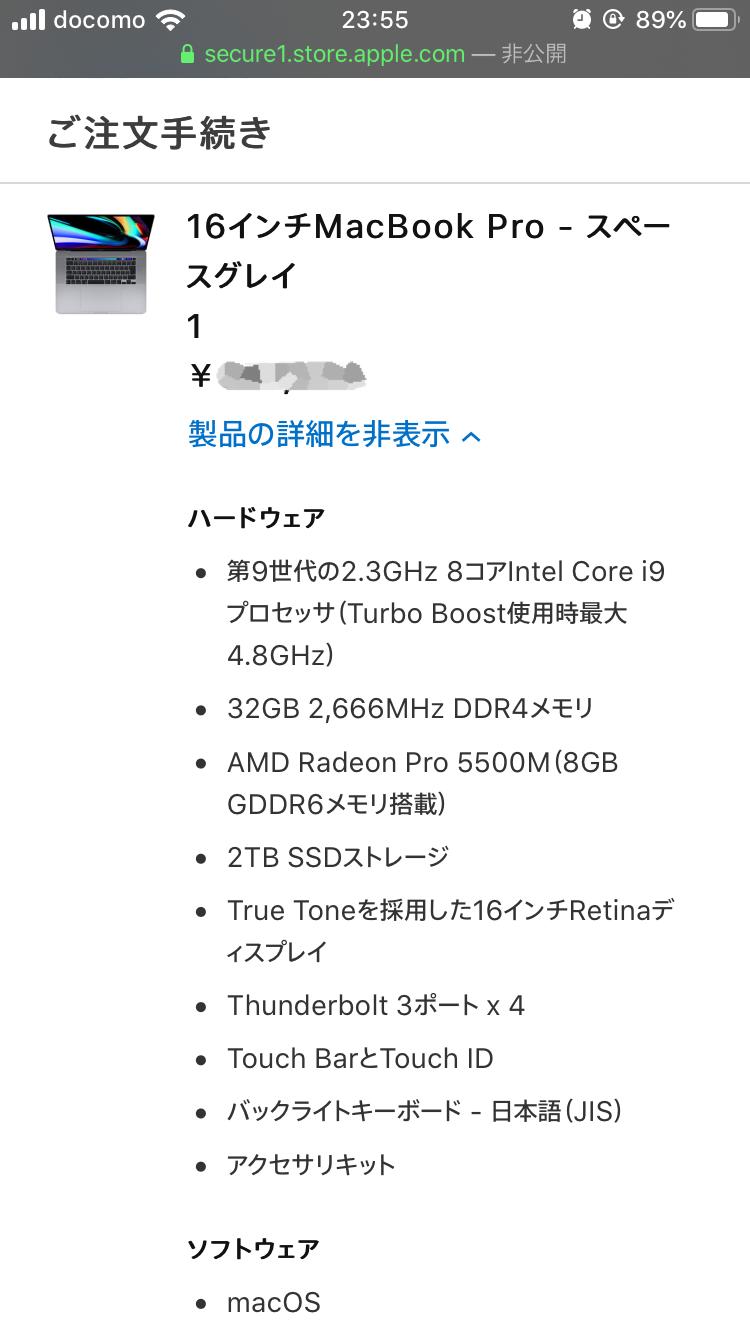 ご注文手続き 16インチMacBook Pro